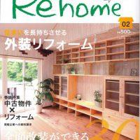 全国版リフォーム情報誌「Rehome」
