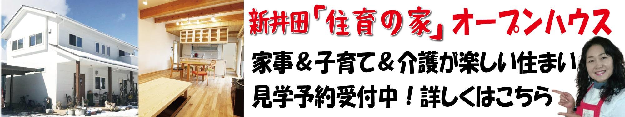 青森県初!新井田「住育の家」オープンハウス受付中!