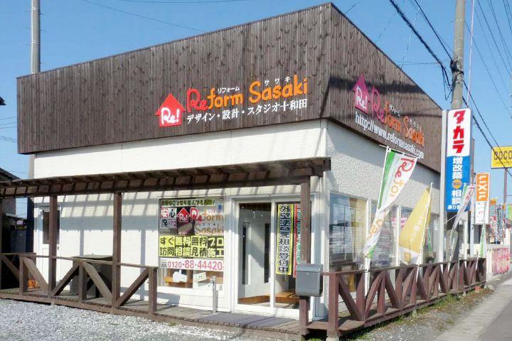 リフォームササキ十和田店外観